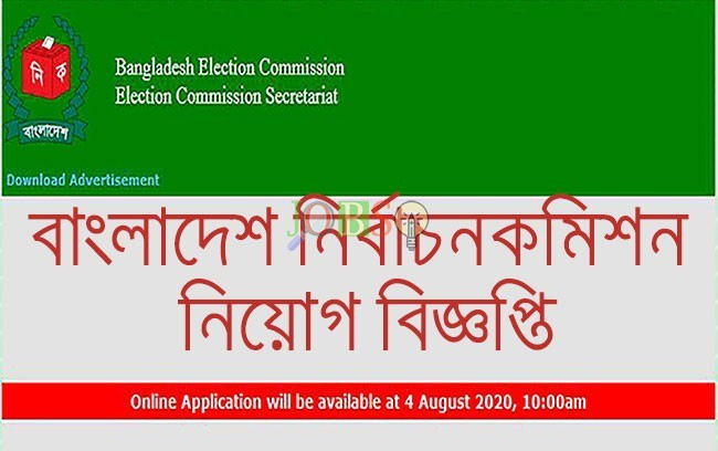 election comission job circular
